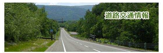 北海道 道路 交通 情報